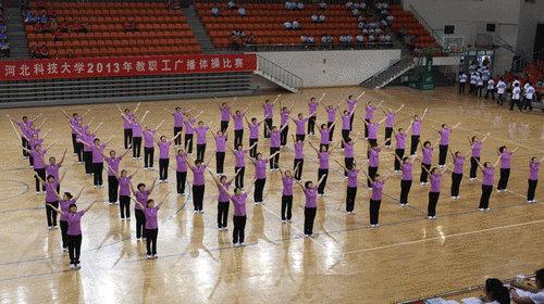 河北科技大学教职工广播体操比赛